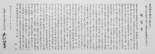 Letter of intent (7 October, 1911) concerning the foundation of the Japan Amateur Sports Association and the staging of a qualifying event for the Stockholm Olympics.