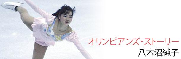 八木沼純子の画像 p1_30