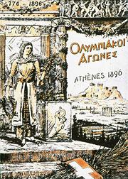 JOC - アテネ1896(1) オリンピックコラム