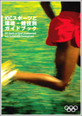 IOC Guide to Sport, Environment and Sustainable Development日本語版