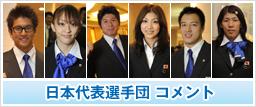 第16回アジア競技大会(2010/広...