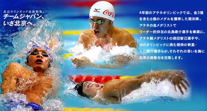JOC 公益財団法人日本オリンピック委員会北島康介選手、森田智己選手、入江陵介選手 (水泳・競泳)