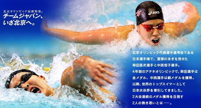 JOC 公益財団法人日本オリンピック委員会柴田亜衣選手、中西悠子選手(水泳・競泳)