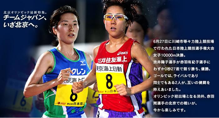 シドニーオリンピック2000 チームジャパン、いざシドニーへ。 - JOC