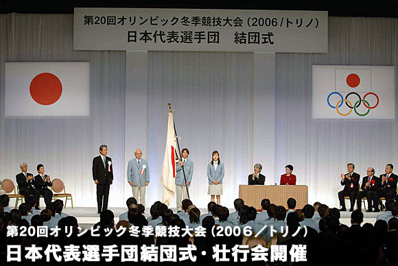 トリノオリンピック2006 結団式...