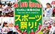 「スポーツ祭り2016」 10月10日(月・祝)に開催決定!