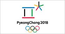 第23回オリンピック冬季競技大会(2018/平昌)