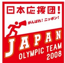 JOC - 北京へ向けて発信! 日本...