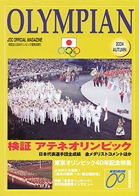 cover2004 秋号