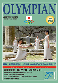 cover2004 春号
