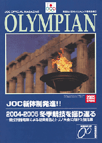 cover2005 春号