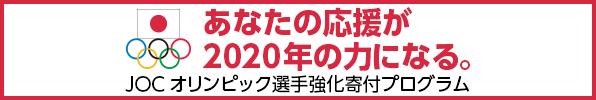 会 委員 日本 オリンピック